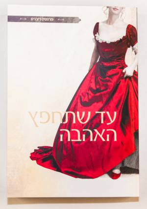 0918 - Redeeming Love book in Hebrew