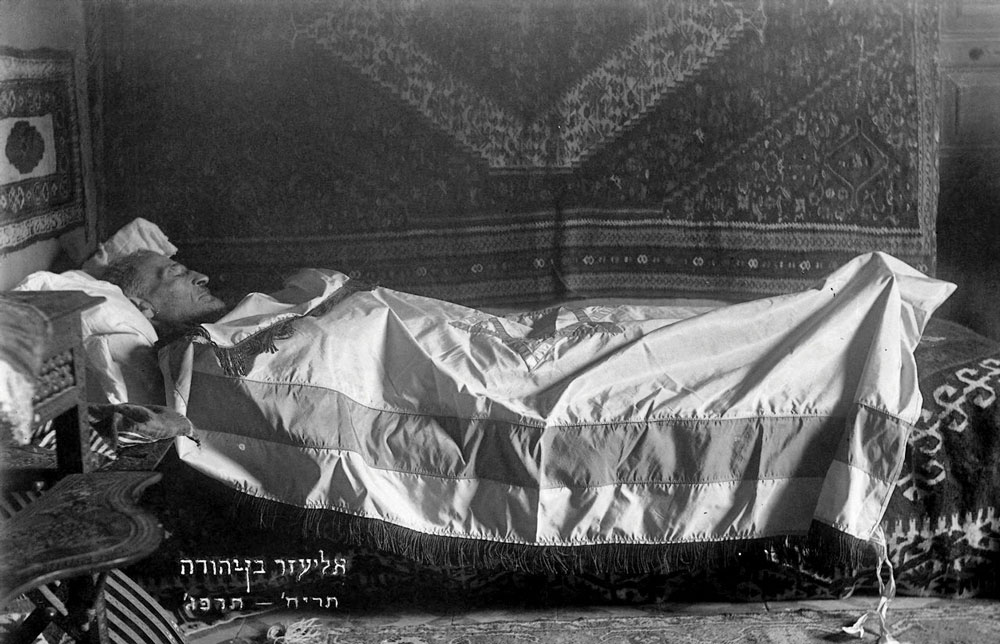 0419 - Eliezer Ben Yehudas death bed