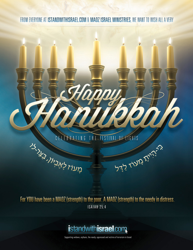 1213-Happy-Hanukkah